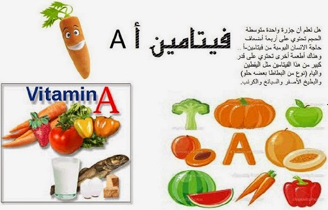 فيتامين أ