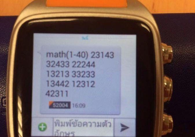 أذكي طريقة للغش في تايلاند