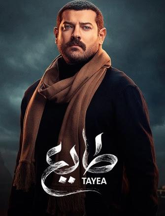 عمرو يوسف في مسلسل طايع