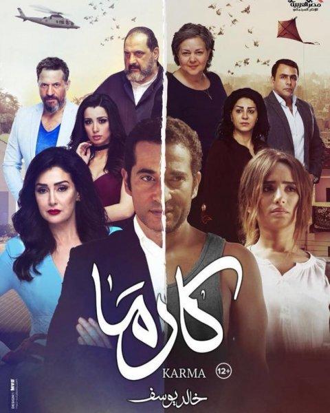 غادة عبد الرازق في فيلم كارما
