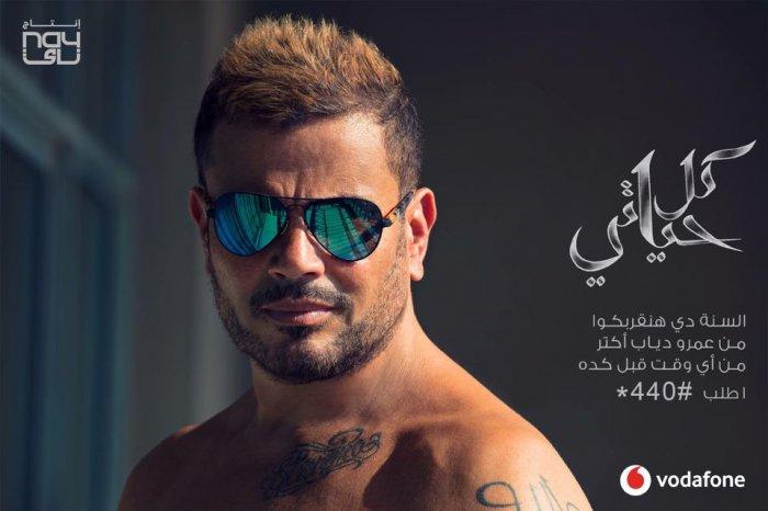 ألبوم كل حياتي للهضبة عمرو دياب